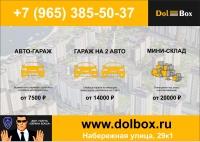 Оплата 1 бокса-гаража 7500р. на 1 месяц Московские Водники